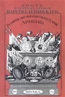 Опыт начертания истории Царства Армянского. Галерея достопамятных Царей Армении