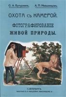 Охота с камерой. Фотографирование живой природы. В 2 частях