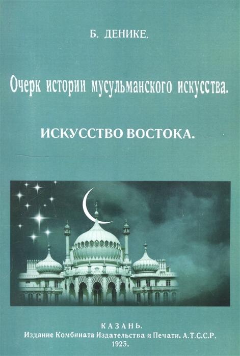 Очерк истории мусульманского искусства Искусство Востока.