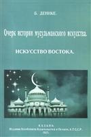 Очерк истории мусульманского искусства. Искусство Востока