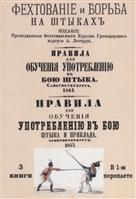 Фехтование и борьба на штыках. Правила для обучения употреблению в бою штыка. Правила для обучения употреблению в бою штыка и приклада