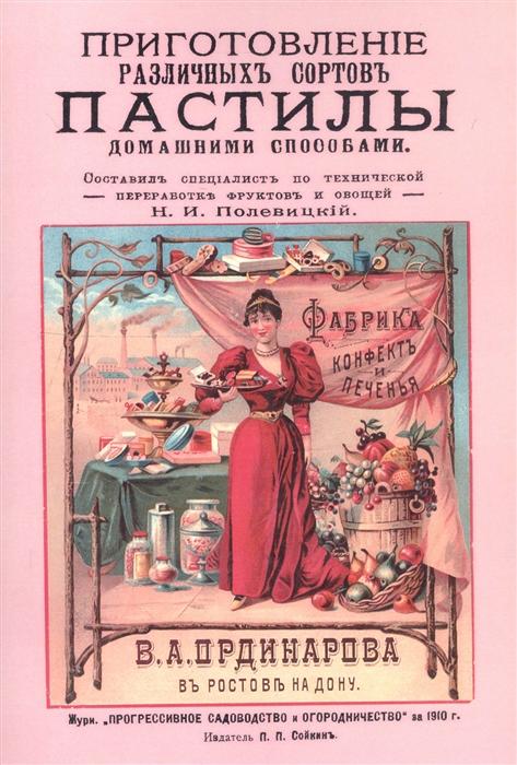 Полевицкий Н. Приготовление различных сортов пастилы домашними способами