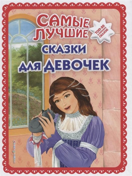 Купить Самые лучшие сказки для девочек, Эксмо, Сказки