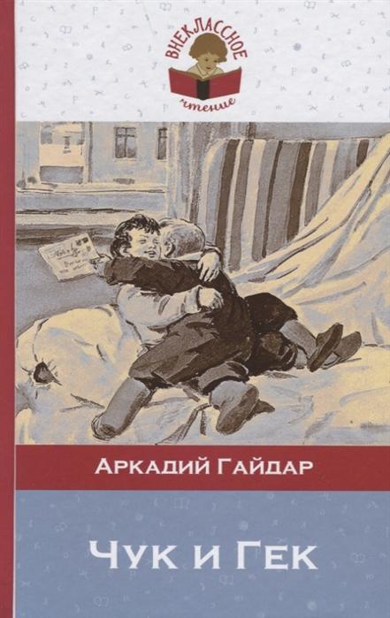 Гайдар А. Чук и Гек цена и фото