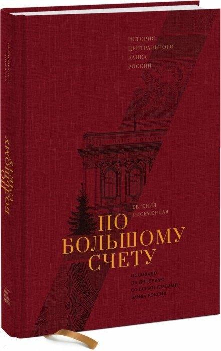 Письменная Е. По большому счету История Центрального Банка России