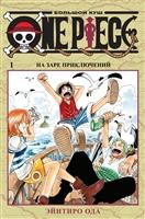 One Piece. Большой куш. Том 1. Книги 1-3