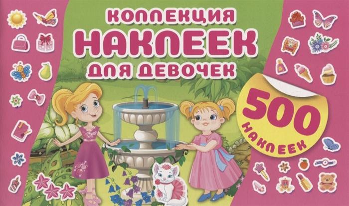 Коллекция наклеек для девочек, АСТ, Книги с наклейками  - купить со скидкой