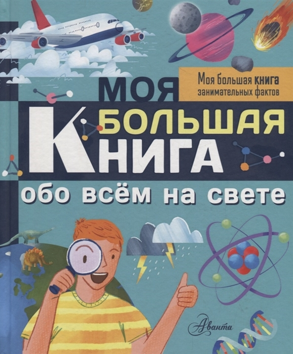 Купить Моя большая книга обо всем на свете, АСТ, Универсальные детские энциклопедии и справочники