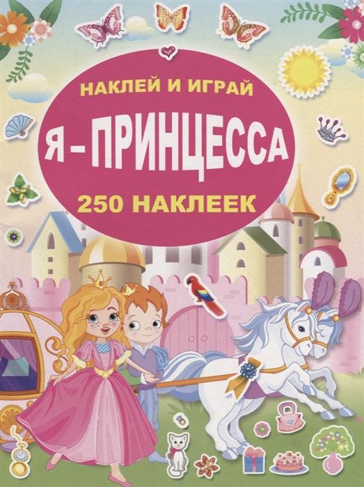 Купить Я - принцесса, АСТ, Книги с наклейками
