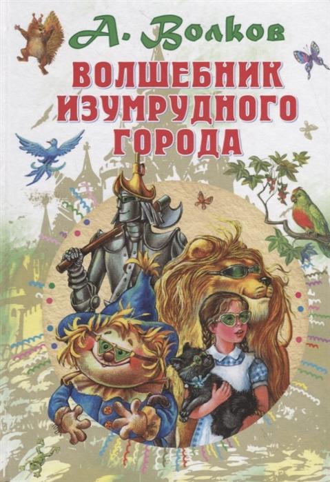 Волков А. Волшебник Изумрудного города а волков волшебник изумрудного города тайна заброшенного замка комплект из 2 книг