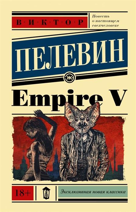 Пелевин В. Empire V