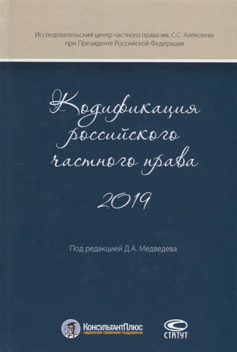 Медведев Д. (ред.) Кодификация российского частного права 2019 плаксунова д ред ура зима пришла