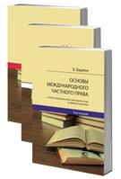 Основы международного частного права согласно французскому законодательству и судебной практике. В 3 томах (комплект из 3 книг)