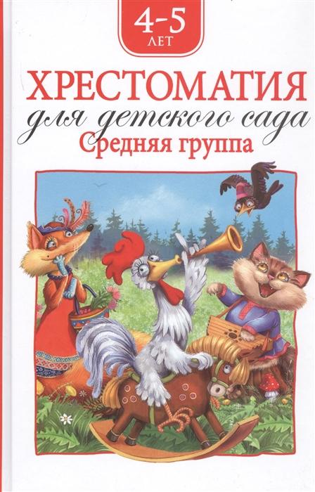 цены Хрестоматия для детского сада Средняя группа 4-5 лет