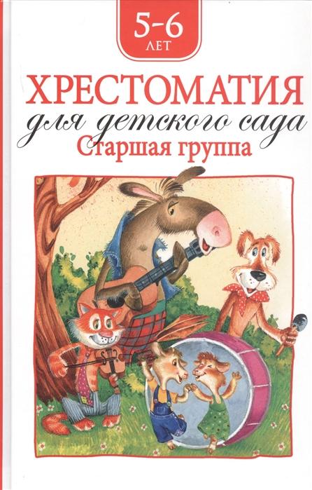 Хрестоматия для детского сада Старшая группа 5-6 лет хрестоматия для детского сада младшая группа фгос до