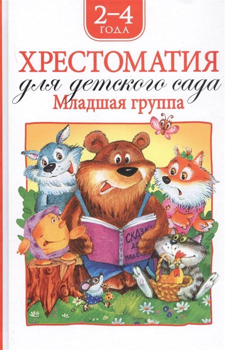 Хрестоматия для детского сада Младшая группа 2-4 года хрестоматия для детского сада младшая группа фгос до