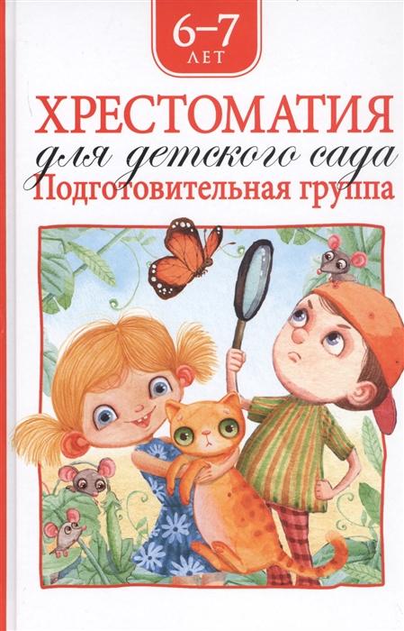 Хрестоматия для детского сада Подготовительная группа 6-7 лет печерская а сост хрестоматия для детского сада подготовительная к школе группа
