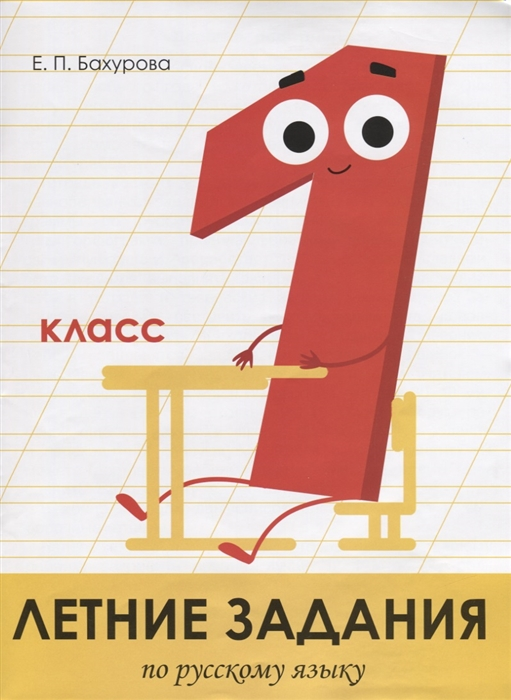 Фото - Бахурова Е. Летние задания по русскому языку 1 класс Рабочая тетрадь бахурова е летние задания по русскому языку 4 класс рабочая тетрадь