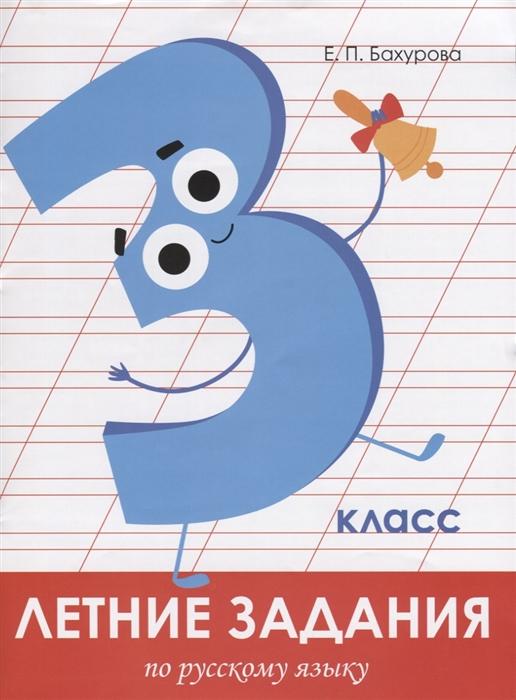 Бахурова Е. Летние задания по русскому языку 3 класс Рабочая тетрадь е п бахурова контроль чтения 3 класс