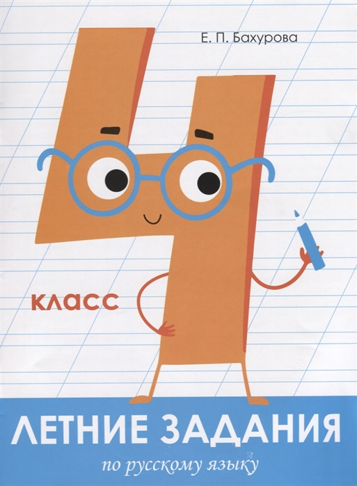 Фото - Бахурова Е. Летние задания по русскому языку 4 класс Рабочая тетрадь бахурова е летние задания по русскому языку 4 класс рабочая тетрадь