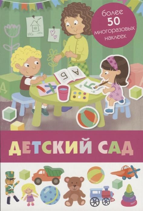 Купить Детский сад Более 50 многоразовых наклеек, Стрекоза, Книги с наклейками