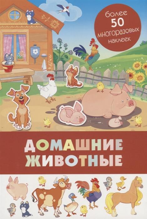 Купить Домашние животные Более 50 многоразовых наклеек, Стрекоза, Книги с наклейками