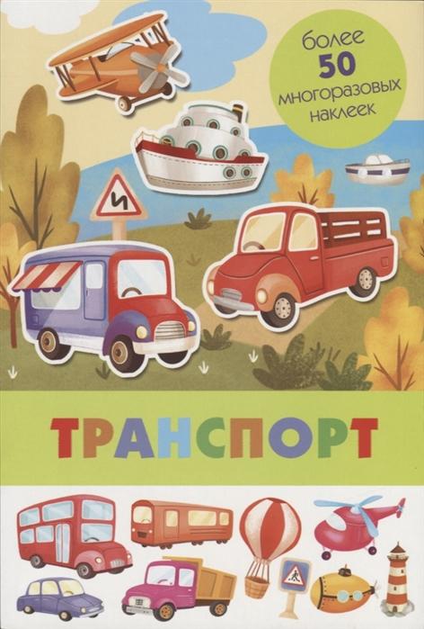 Купить Транспорт Более 50 многоразовых наклеек, Стрекоза, Книги с наклейками