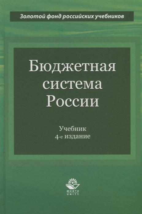 Поляк Г. (ред.) Бюджетная система России Учебник