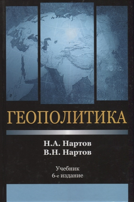 цены Нартов Н., Нартов В. Геополитика