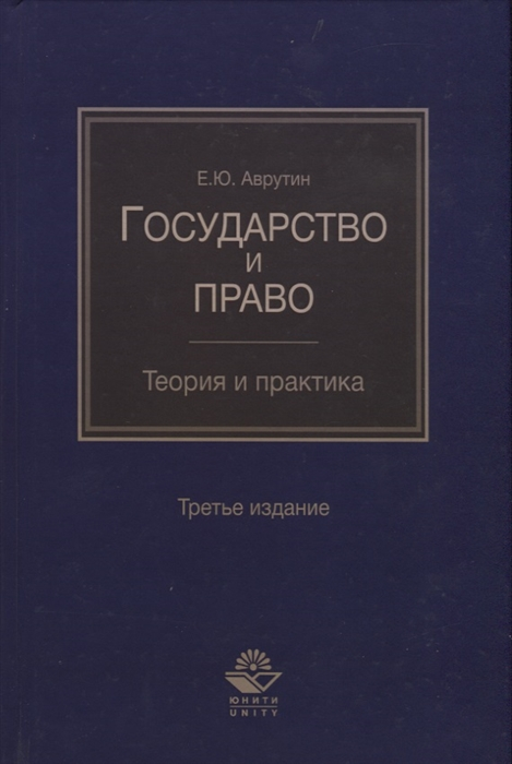 Государство и право Теория и практика