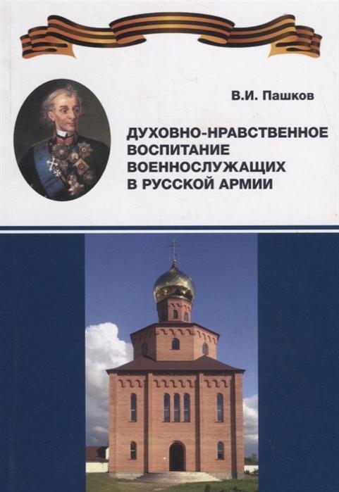 Пашков В. Духовно-нравственное воспитание военнослужащих в Русской армии