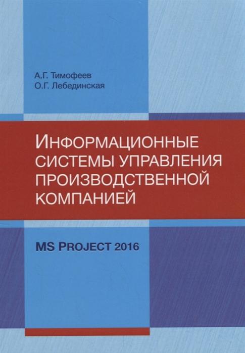 Тимофеев А., Лебединская О. Информационные системы управления производственной компанией MS Project 2016 Лабораторный практикум недорого