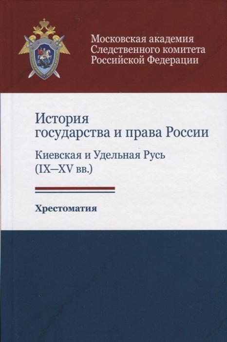 История государства и права России Киевская и Удельная Русь IX-XV вв Хрестоматия