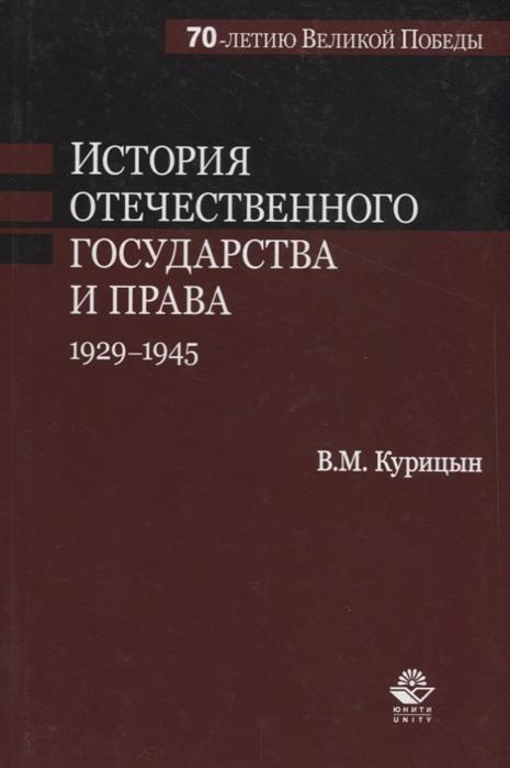 История отечественного государства и права 1929-1945 гг