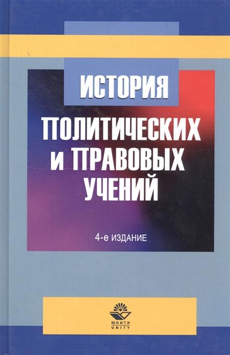 История политических и правовых учений Учебное пособие