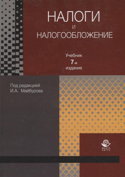 Майбуров И., Ядренникова Е., Мишина Е. и др. Налоги и налогообложение Учебник