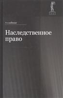 Наследственное право. Учебное пособие для студентов вузов