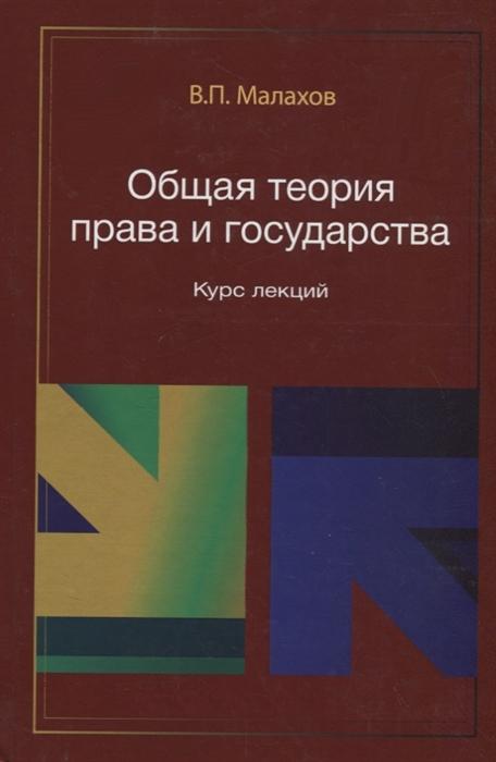 Общая теория права и государства Курс лекций