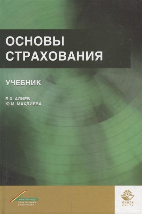 Алиев Б., Махдиева Ю. Основы страхования Учебник