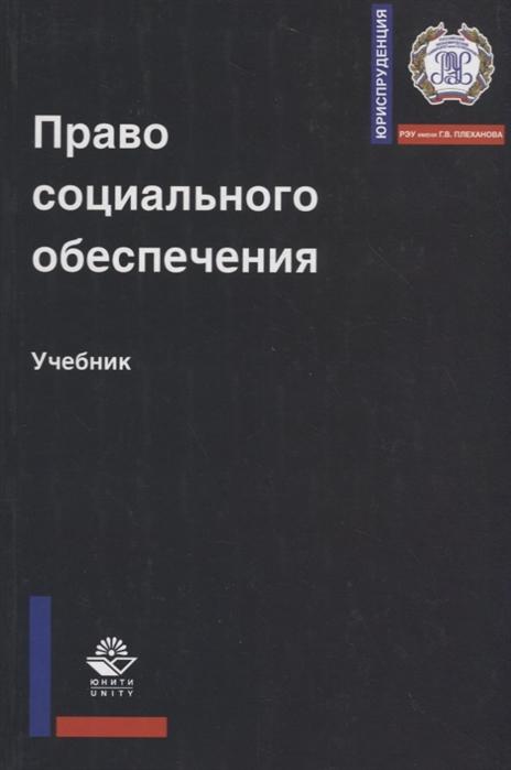 Курбанова Р., Гасанов К., Озоженко С. и др. Право социального обеспечения Учебник