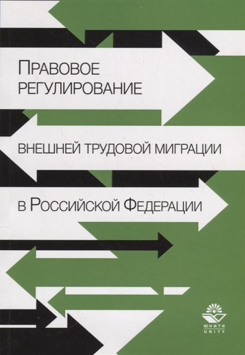 Прудников А., Харламов С., Прудникова Т., Дутов П. Правовое регулирование внешней трудовой миграции в Российской Федерации