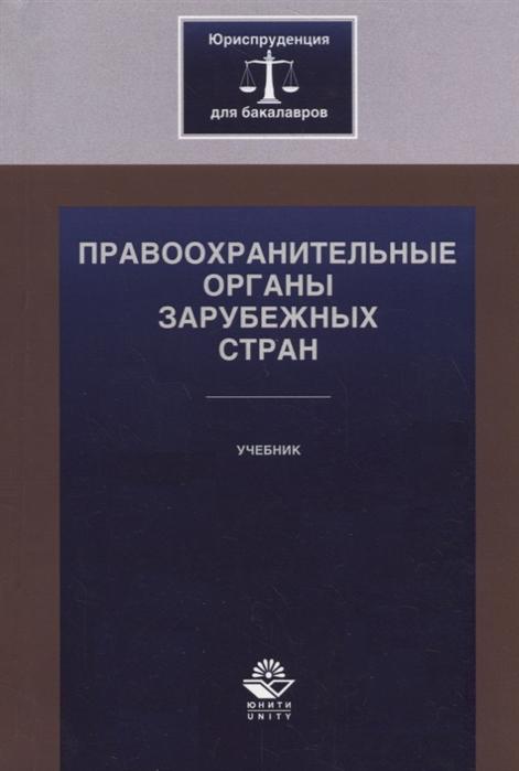 Ендольцева А., Химичева О. и др. (ред.) Правоохранительные органы зарубежных стран Учебник
