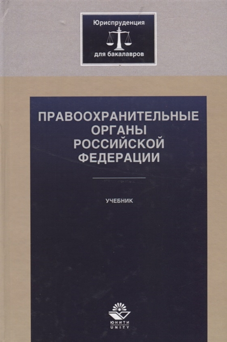 Ендольцева А., Химичева О., Мирзоев Г. Правоохранительные органы Российской Федерации цены