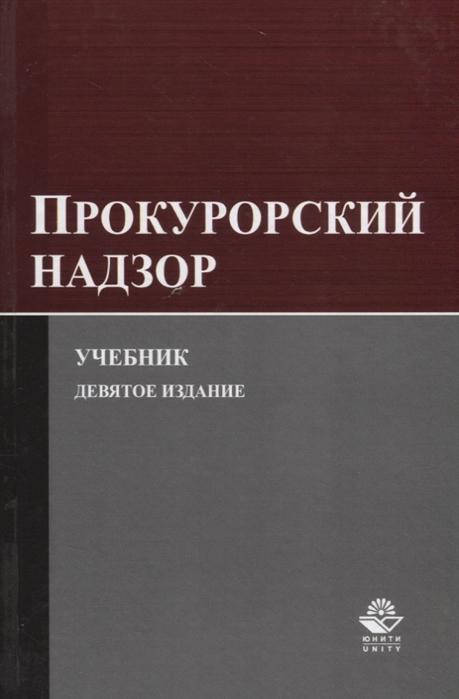 Сыдорук И., Кикотя А., Химичева О. (ред.) Прокурорский надзор Учебник