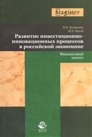 Развитие инвестиционно-инновационных процессов в российской экономике. Финансовый аспект