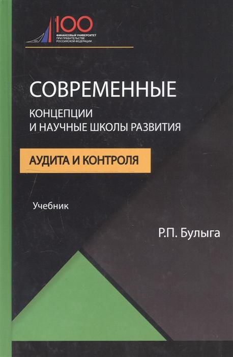 Булыга Р. Современные концепции и научные школы развития аудита и контроля Учебник