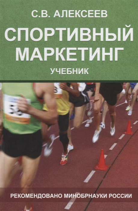 Алексеев С.В. Спортивный маркетинг Правовое регулирование Учебник цена
