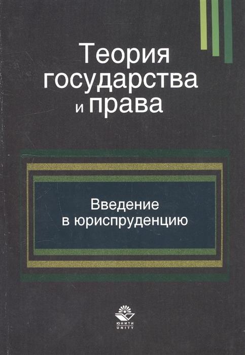 Теория государства и права Введение в юриспруденцию Учебное пособие