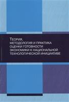 Теория, методология и практика оценки готовности экономики к национальной технологической инициативе