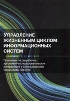 Управление жизненным циклом информационных систем. Практикум по разработке эргономичных пользовательских интерфейсов с использованием Visual Studio.Net 2013